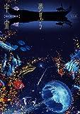 TOUR 夢見る宇宙[DVD]