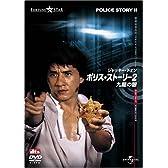 ポリス・ストーリー2 九龍の眼 デジタル・リマスター版 [DVD]