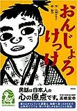 おんじょろけっけ (ことりのほんばこ)