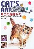 ネコの描きかた—CAT'S ART