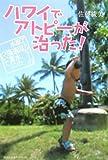 ハワイでアトピーが治った!―アトピーの原因 水道水の塩素について