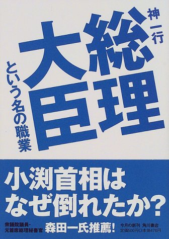 総理大臣という名の職業 (角川文庫)の詳細を見る