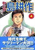 ヤング島耕作(4) (イブニングKC)