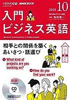 NHK CD ラジオ 入門ビジネス英語 2018年10月号