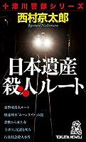 日本遺産殺人ルート (トクマ・ノベルズ)