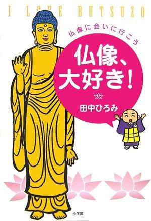 仏像、大好き!の詳細を見る