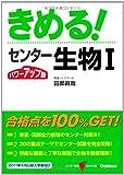 きめる!センター生物1 (センター試験V BOOKS 14)