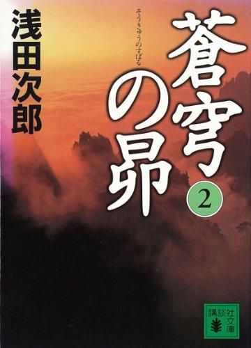 蒼穹の昴(2) (講談社文庫)の詳細を見る