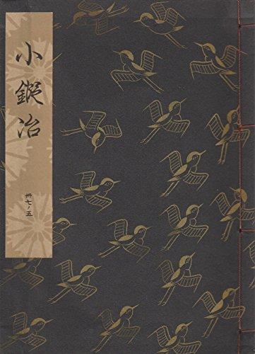 小鍛冶 (1950年) (觀世流稽古用謡本〈37ノ5〉)