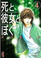 死と彼女とぼく(4) (Kissコミックス)