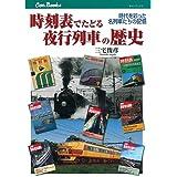 時刻表でたどる夜行列車の歴史 (キャンブックス) (JTBキャンブックス)