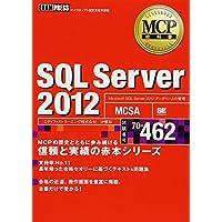 MCP教科書 SQL Server 2012(試験番号:70-462)