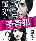 映画 「予告犯」 (通常版) [Blu-ray]
