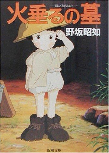 アメリカひじき・火垂るの墓 (新潮文庫) / 野坂 昭如