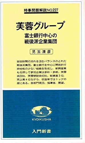 芙蓉グループ―富士銀行中心の戦後派企業集団 (1979年) (入門新書―時事問題解説〈no.227〉)
