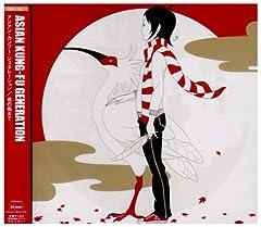 ASIAN KUNG-FU GENERATION「君の街まで」の歌詞を収録したCDジャケット画像