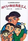 ぼくらの教室先生三人―たんぽぽ先生あのね〈2〉 (宮川ひろの学校シリーズ)