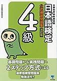 日本語検定公式練習問題集4級 改訂版