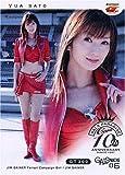 ギャルズパラダイスカード2006 10th アニヴァーサリー BOX