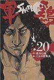 軍鶏 (20) (イブニングKC)