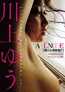 ALL NUDE 川上ゆう [DVD]