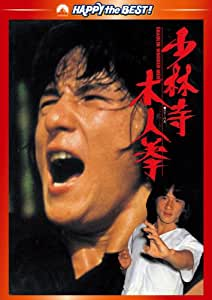 少林寺木人拳 デジタル・リマスター版 [DVD]