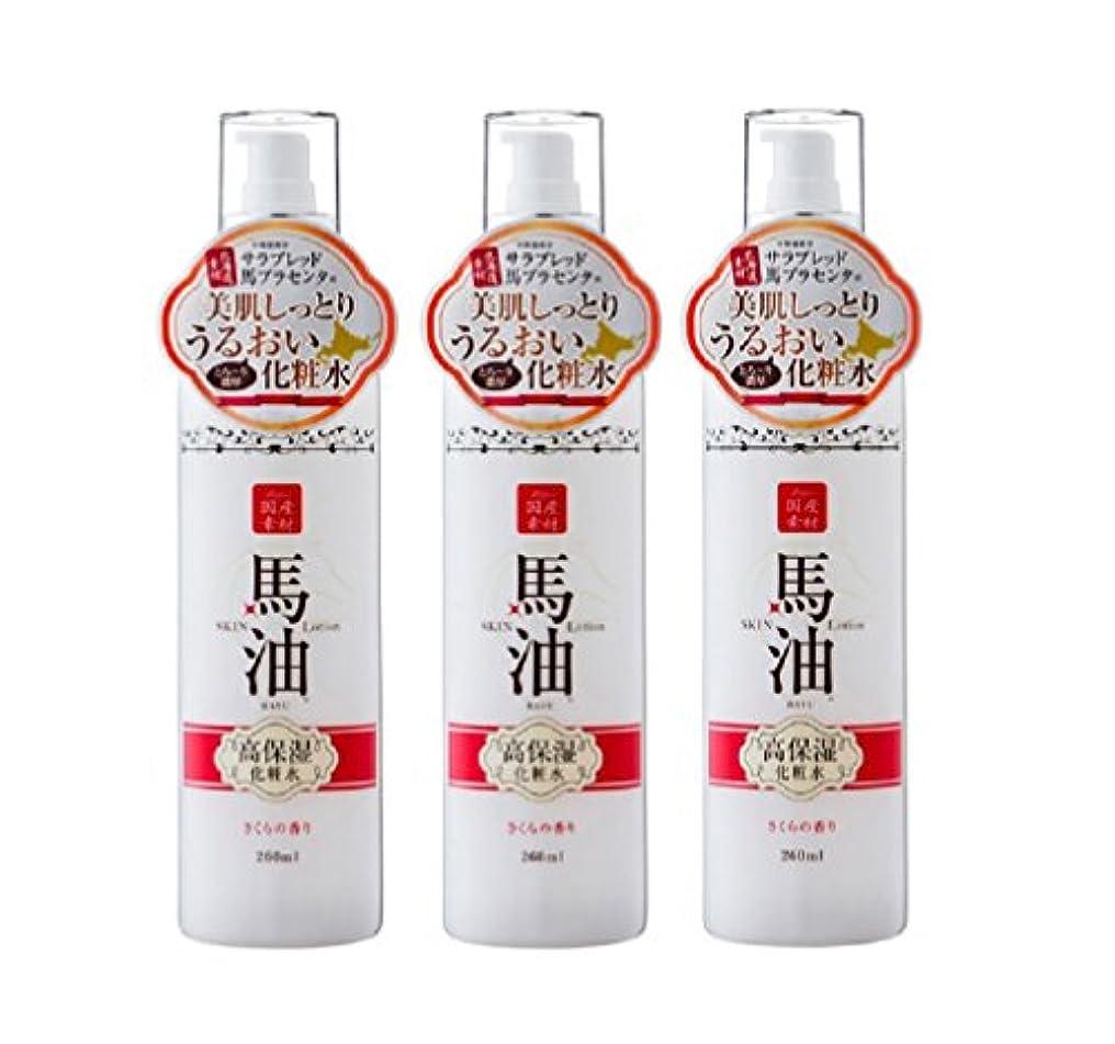 スパン生む偏見リシャン 馬油化粧水 さくらの香り 260ml×3本セット