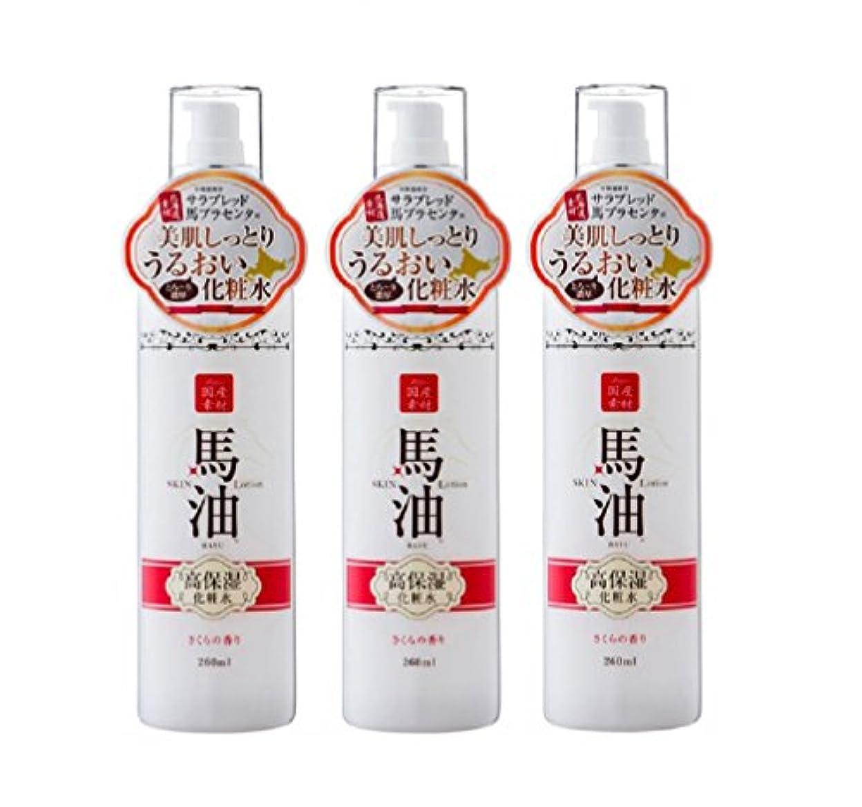 被る開発するブレークリシャン 馬油化粧水 さくらの香り 260ml×3本セット