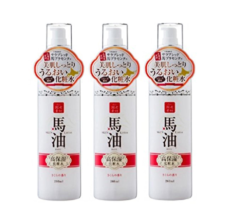 冗談で地震ハーフリシャン 馬油化粧水 さくらの香り 260ml×3本セット