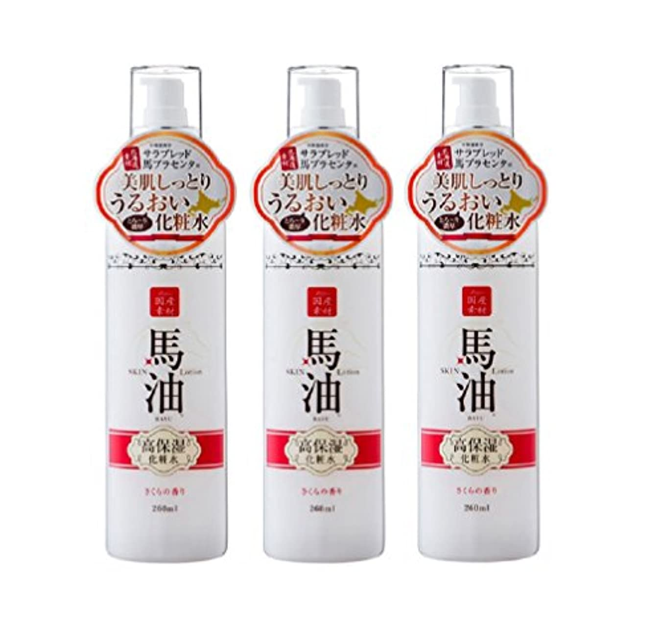 報酬ロッカー腹部リシャン 馬油化粧水 さくらの香り 260ml×3本セット