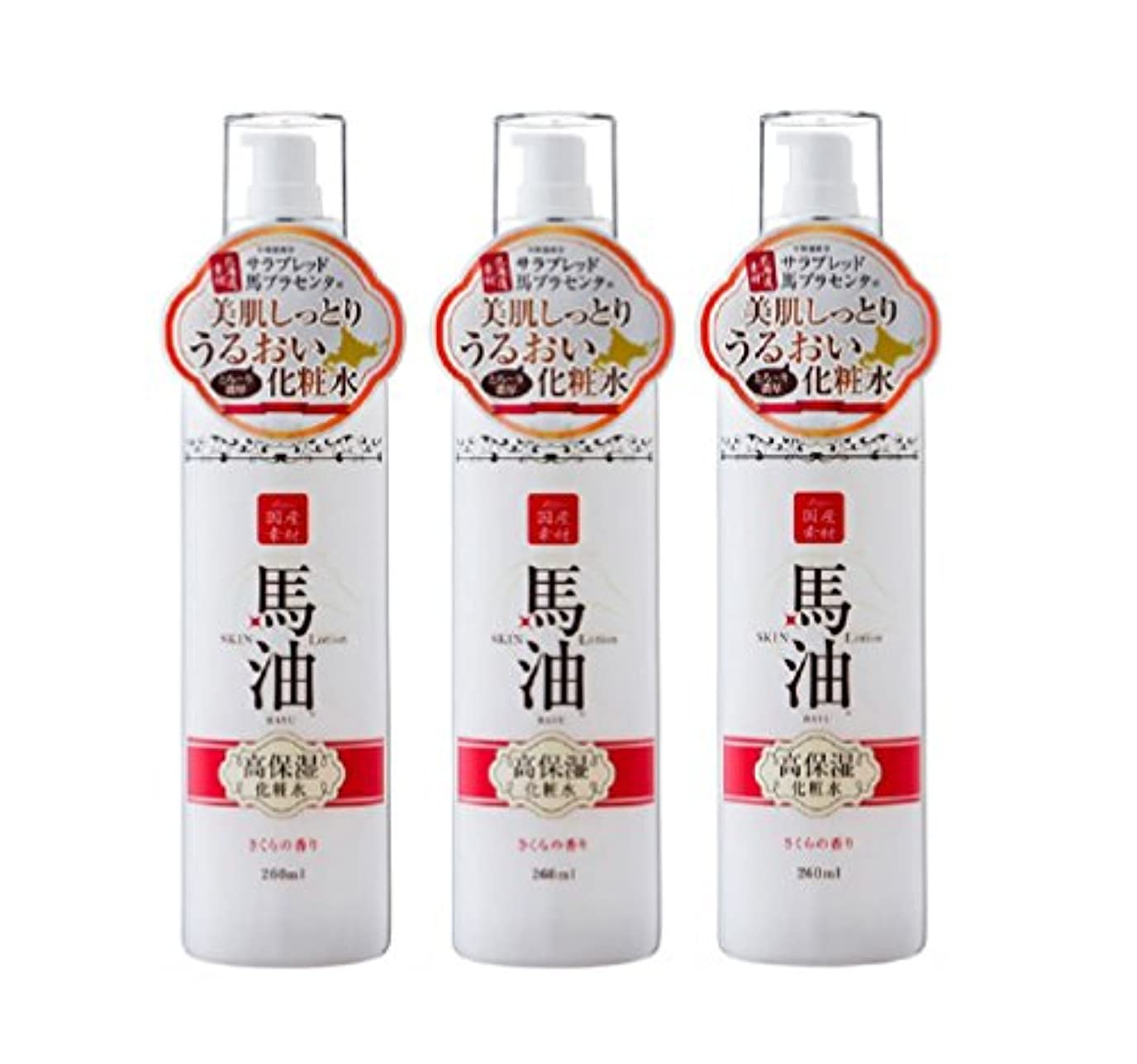 ゲージトマトイタリアのリシャン 馬油化粧水 さくらの香り 260ml×3本セット