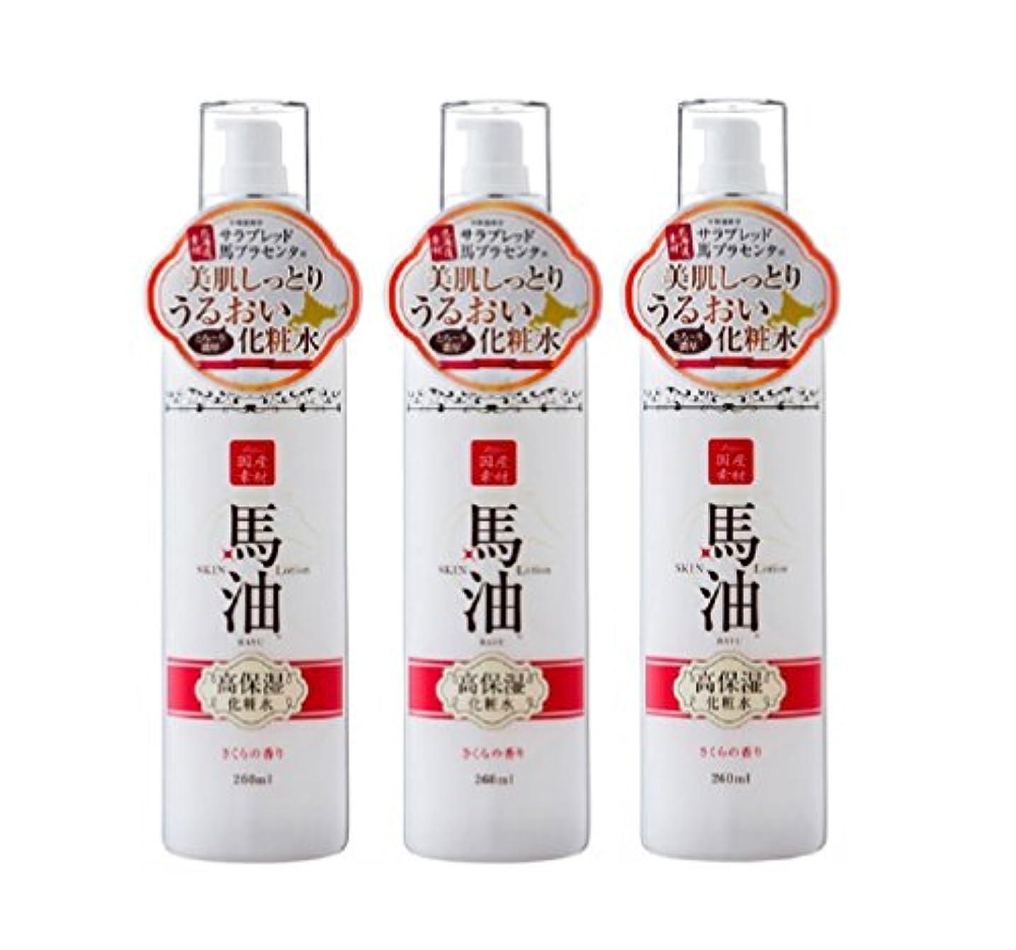 適応書道急降下リシャン 馬油化粧水 さくらの香り 260ml×3本セット