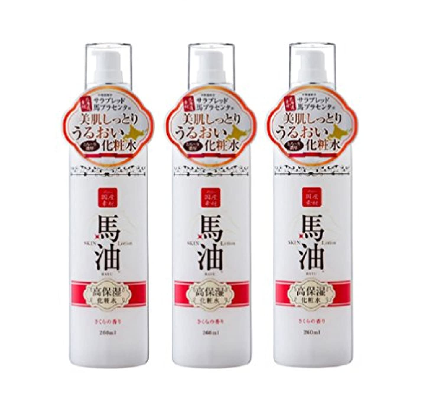 抽出遠征同情的リシャン 馬油化粧水 さくらの香り 260ml×3本セット