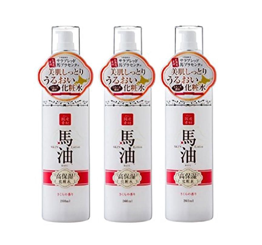 報酬衰えるアライメントリシャン 馬油化粧水 さくらの香り 260ml×3本セット