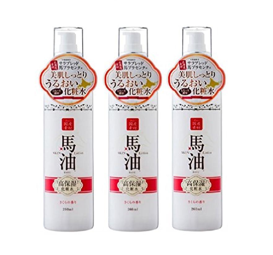束ねるコマンド行為リシャン 馬油化粧水 さくらの香り 260ml×3本セット