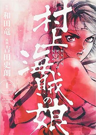 村上海賊の娘 (11) (ビッグコミックス)