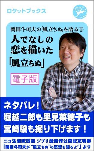 岡田斗司夫の「風立ちぬ」を語る①~人でなしの恋を描いた「風立ちぬ」~ 電子版の詳細を見る