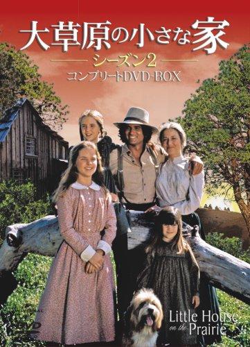 大草原の小さな家 シーズン2 [DVD]の詳細を見る