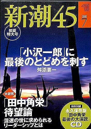新潮45 2010年 07月号 [雑誌]