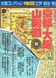 太陽コレクション「地図江戸・明治・現代」〈2〉京都・大阪・山陽道 (1977年)