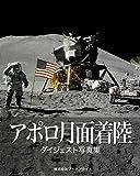 アポロ月面着陸: ダイジェスト写真集