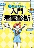 黒田裕子の入門・看護診断 改訂第3版