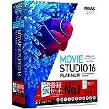 VEGAS Movie Studio 16 Platinumガイドブック版(最新)|Win対応