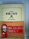 世界の文学〈35〉バース (1979年)酔いどれ草の仲買人1