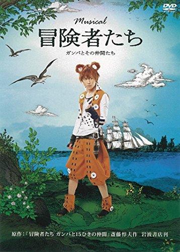 ミュージカル『冒険者たち』再演 [DVD]
