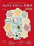 かんたんかわいい年賀状〈2010〉