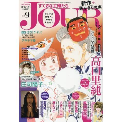 Jour(ジュール)すてきな主婦たち2017年9月号[雑誌]
