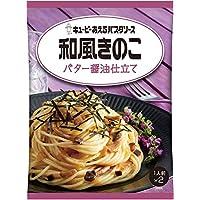 キユーピー あえるパスタソース 和風きのこ バター醤油仕立て 55g×2P