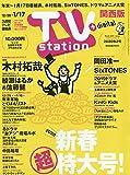 TVステーション西版 2020年 1/11 号 [雑誌]