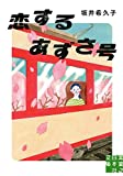 恋するあずさ号 (実業之日本社文庫)